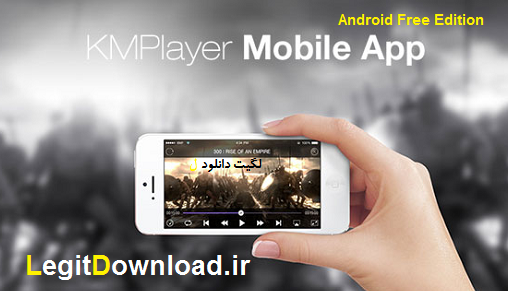 http://up.legitdownload.ir/view/1611702/kmplayer-android-2016-free%D8%AF%D8%A7%D9%86%D9%84%D9%88%D8%AF%20%D8%B1%D8%A7%DB%8C%DA%AF%D8%A7%D9%86%20%D9%86%D8%B1%D9%85%20%D8%A7%D9%81%D8%B2%D8%A7%D8%B1%20%D8%A7%D9%86%D8%AF%D8%B1%D9%88%DB%8C%D8%AF.png