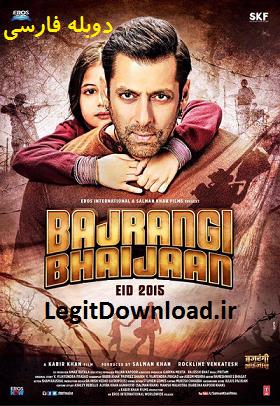 http://up.legitdownload.ir/view/2105545/Bajrangi-Bhaijaan-2015-%D8%AF%D9%88%D8%A8%D9%84%D9%87.png